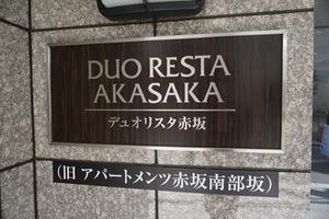 デュオリスタ赤坂の看板
