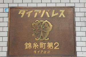 ダイアパレス錦糸町第2の看板
