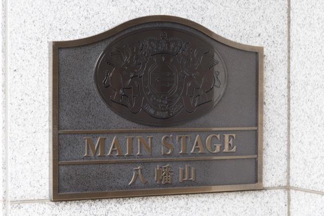 メインステージ八幡山の看板