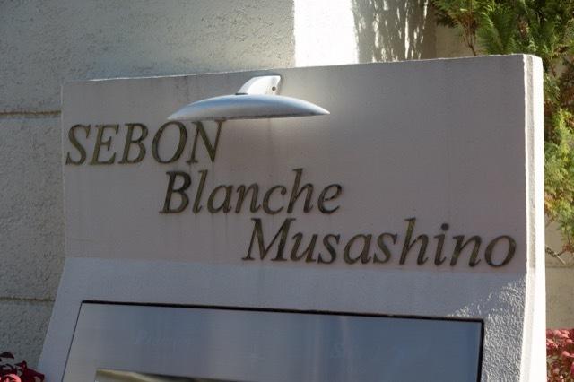 セボンブランシェ武蔵野プランタンの看板