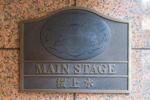 メインステージ桜上水の看板