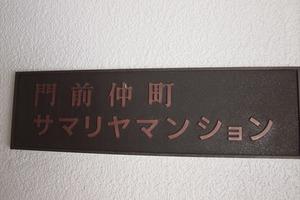 門前仲町サマリヤマンションの看板
