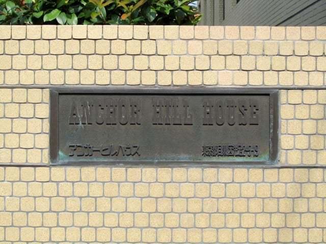 アンカーヒルハウスの看板
