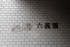 ジョイフル六義園の看板