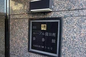 ルーブル蒲田南参番館の看板