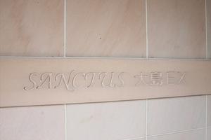 サンクタス大島(大島3丁目)の看板