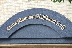 ライオンズマンション西葛西第5の看板