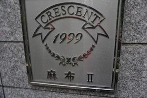 クレッセント麻布2の看板