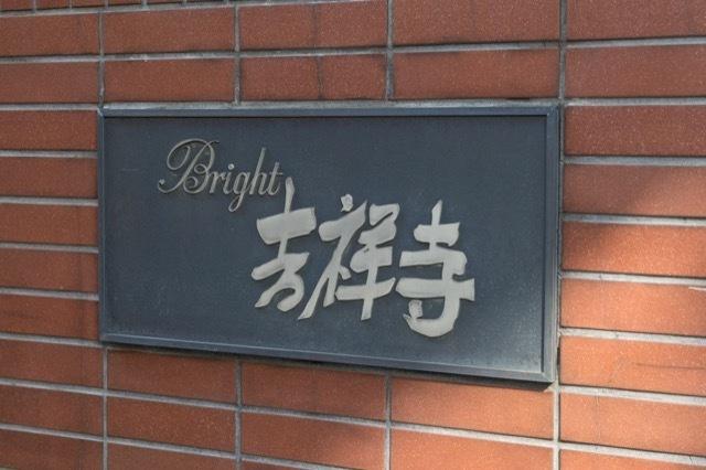 ブライト吉祥寺の看板