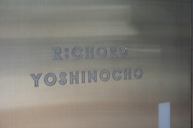 アルコード横濱吉野町の看板
