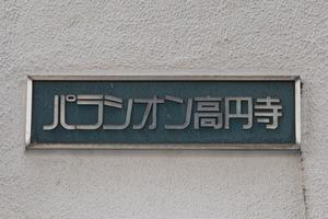 パラシオン高円寺の看板