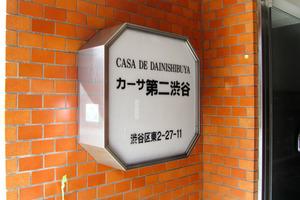 カーサ第2渋谷の看板