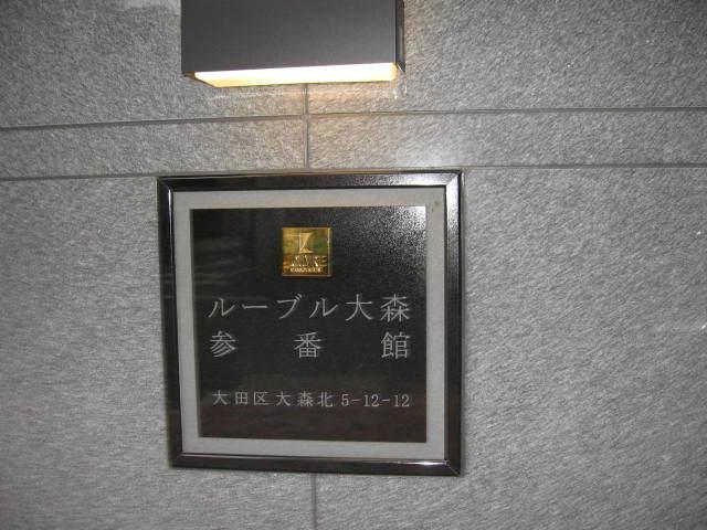 ルーブル大森参番館の看板