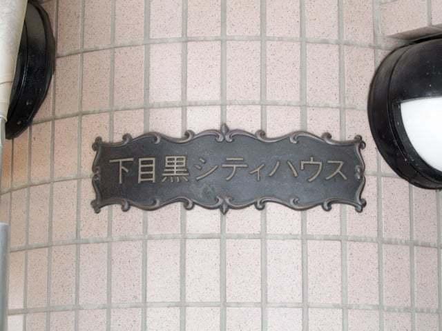 下目黒シティハウスの看板