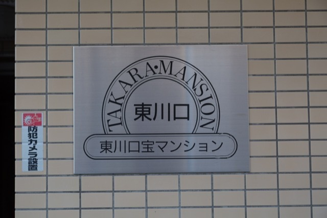 東川口宝マンションの看板