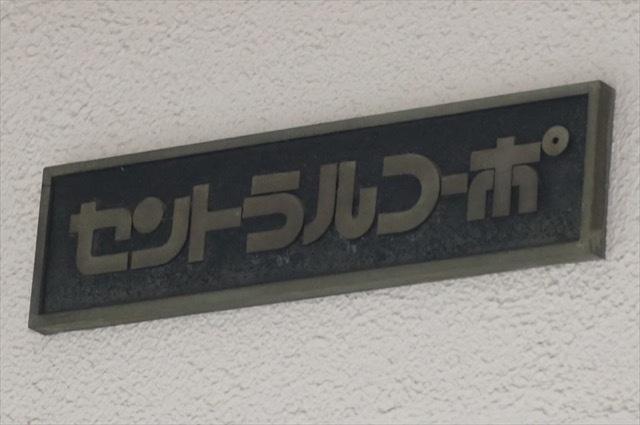 川崎セントラルコーポの看板