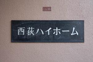 西荻ハイホームの看板
