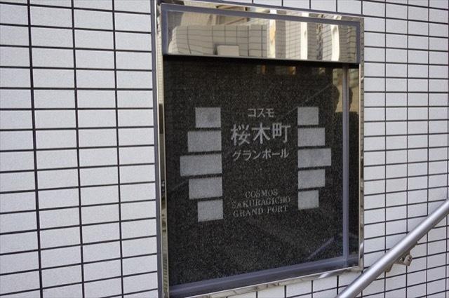 コスモ桜木町グランポールの看板