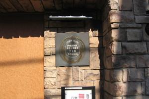 フェニックス芦花公園駅前弐番館の看板