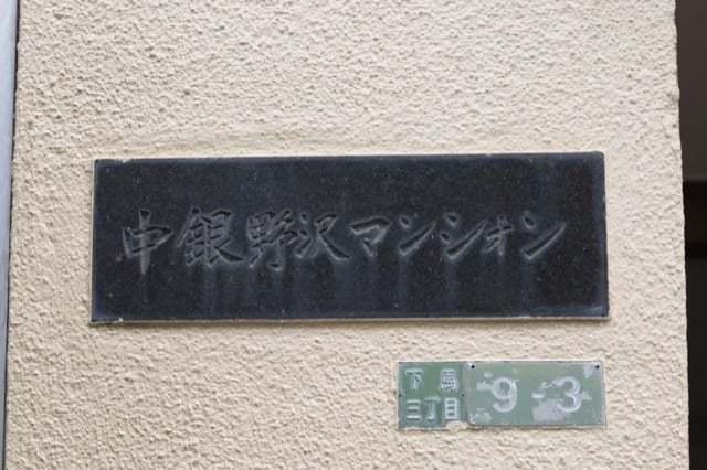 中銀野沢マンシオンの看板