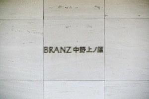 ブランズ中野上ノ原の看板