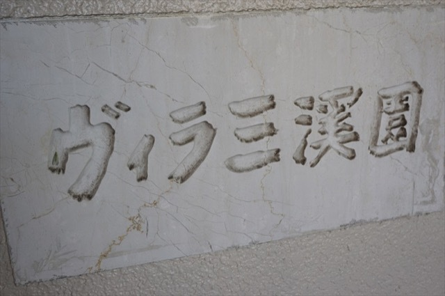 ヴィラ三渓園の看板