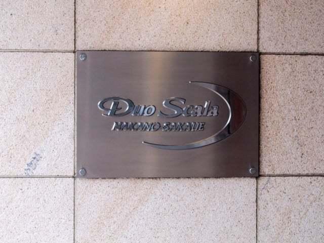 デュオスカーラ中野坂上の看板