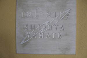 インフィニティ渋谷山手の看板