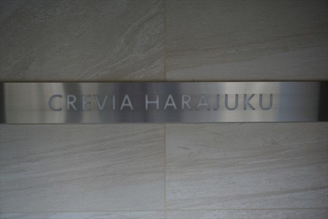 クレヴィア原宿の看板