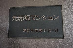 元赤坂マンションの看板