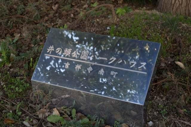 井の頭公園パークハウス吉祥寺南町の看板