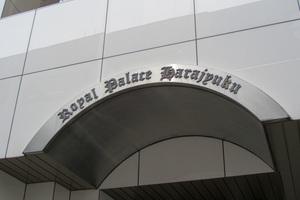 ロイヤルパレス原宿の看板