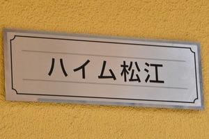 ハイム松江の看板
