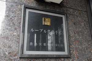 ルーブル豊島千石の看板
