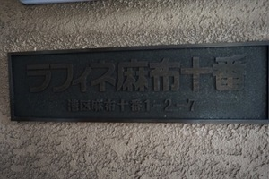 ラフィネ麻布十番の看板