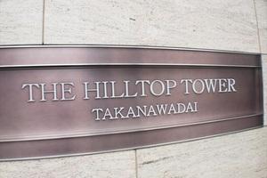 ザヒルトップタワー高輪台の看板