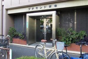 プチモンド新宿のエントランス