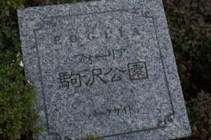 フォーリア駒沢公園パークサイドの看板