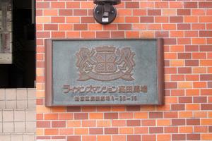 ライオンズマンション高田馬場の看板