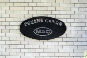 マックポナム代々木公園の看板