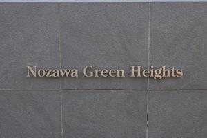 野沢グリーンハイツの看板