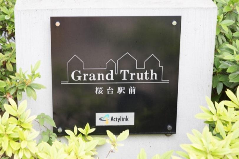 グラントゥルース桜台駅前の看板