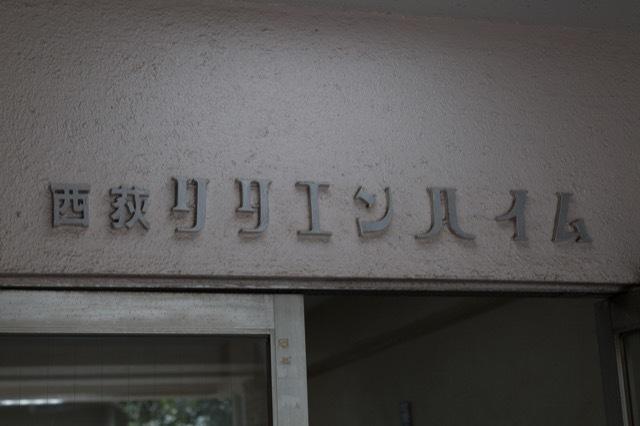 西荻リリエンハイムの看板