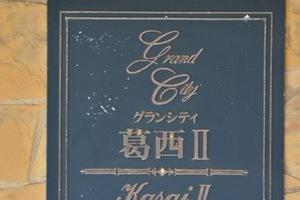グランシティ葛西2の看板