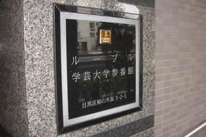 ルーブル学芸大学参番館の看板