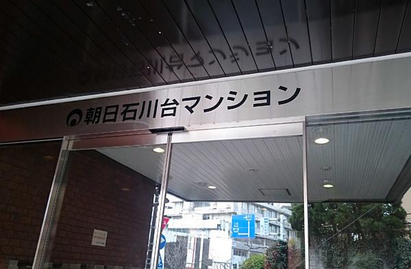 朝日石川台マンションの看板