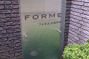 フォルム大田中央の看板