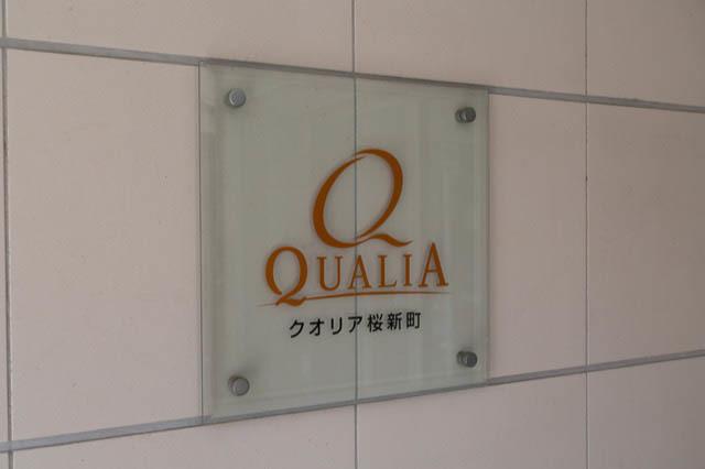 クオリア桜新町の看板