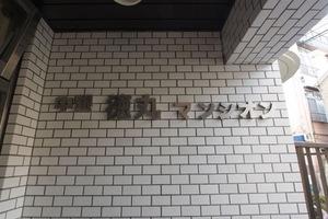 中銀徳丸マンシオンの看板