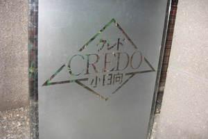 クレド小日向の看板